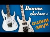 Ibanez Jem-JR VS Jackson JS32 DKA-M Dinky Товарищеская встреча