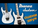 Ibanez Jem-JR VS Jackson JS32 DKA-M Dinky Сравним?