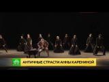 В «Балтийском доме» историю Анны Карениной превратили в древнегреческую трагедию