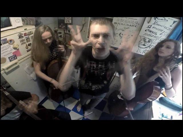 Володя Котляров feat. Vespercellos - Всё идёт по плану! (cover Гражданская оборона)