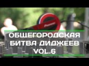 ОБЩЕГОРОДСКАЯ БИТВА ДИДЖЕЕВ VOL.6