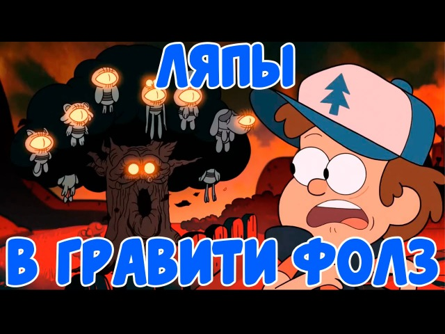 ЛЯПЫ В 19 СЕРИИ 2 СЕЗОНА ГРАВИТИ ФОЛЗ/Bloopers The 19 SERIES SEASON 2 Gravity Falls