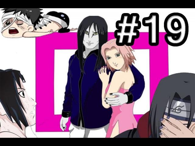 Naruto World ► Как Королева Сакура стала непобедимой ► 19