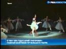 Фрагмент балета Щелкунчик в постановке Григоровича.