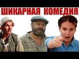 Смешная комедия про деревню /НЕ НАДО ПЕЧАЛИТЬСЯ/ русские комедии, фильмы hd.