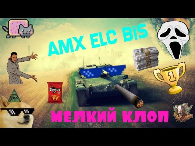 AMX ELC bis - Маленький клоп, который смог. / 4k DMG / 9 frags / 2321 опыта | WoT
