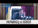 Как украинцы становятся хохлами Слуга народа Квартал 95