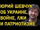 Юрий Шевчук (ДДТ). Он все знал еще 8 лет назад. Актуально как никогда, супер интерв ...