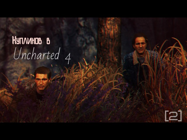 Куплинов в Uncharted 4 ∠( ᐛ 」∠)_ [2]