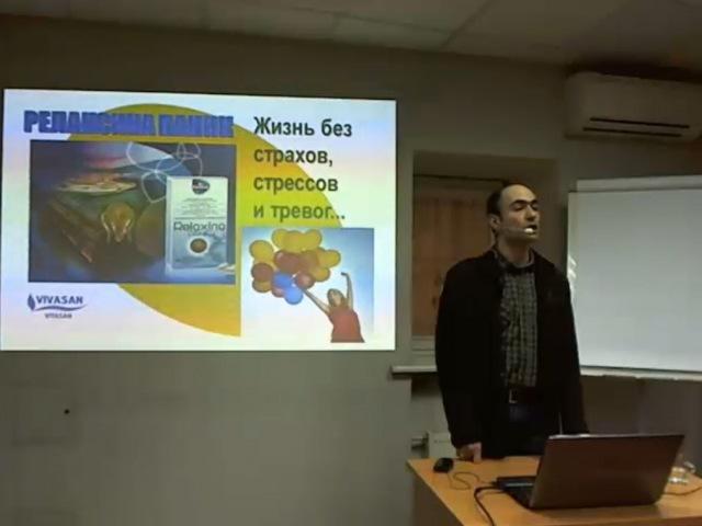 Презентация новой пищевой добавки Релаксина Паник