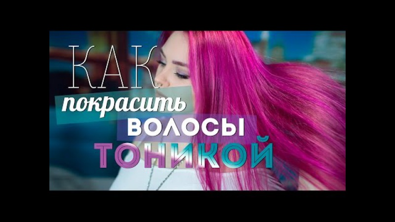 Как покрасить волосы в лилово-розовый ТОНИКОЙ