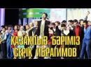 Серік Ибрагимов - Қазақпыз бәріміз. Жайдарман. Жаңару кубогы 2016.