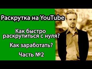 Раскрутка на YouTube с нуля  Продвижение бизнеса с помощью Ютуб  Часть №2  Раскрутка канала и видео