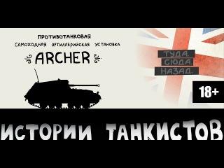 Истории танкистов. Серия 22. Про Archer. Версия 18.