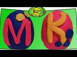 МИСТЕР МАКС и МИСС КЕЙТИ киндер сюрпризы с логотипами каналов Плей До MISTER MAX and MISS KATIE kind