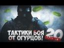 Тактики боя от Огурцов Выпуск 20 ЮБИЛЕЙ! CS 1.6