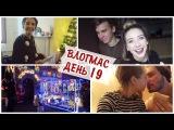 РОЖДЕСТВО С ДРУЗЬЯМИ | ВЛОГМАС 19// CHRISTMAS WITH FRIENDS | VLOGMAS [Rus Sub] (русские субтитры)