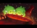 Энгри Бердс 2 сезон все серии подряд / Злые птички / Angry birds Toons