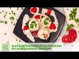 фаршированные кальмары со сметанным соусом