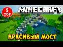 ТОП 5 В МАЙНКРАФТ БЕЗ МОДОВ, МОСТ 5 Best Minecraft Bridge Design