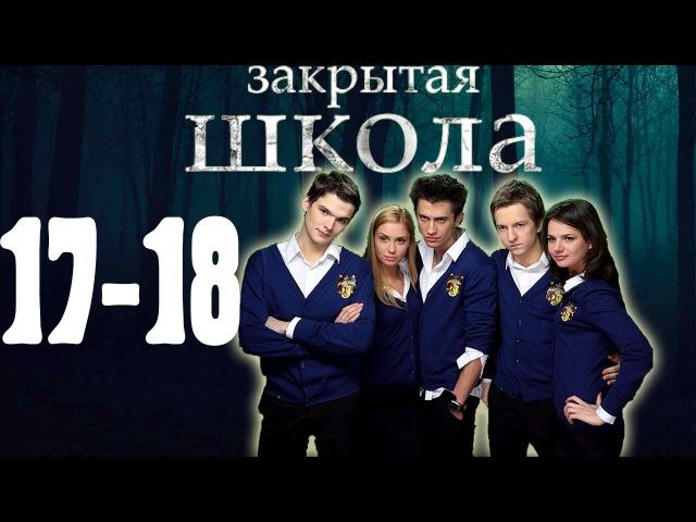 Х ф Закрытая школа 1 сезон 17 18 серии с П Прилучным