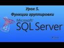 Уроки MS SQL Server Функции группировки