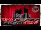 Топ-10 пикантных шуток резидентов Stund Up