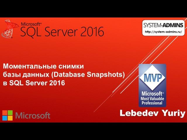 Моментальные снимки базы данных (Database Snapshots) в SQL Server 2016