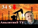 Степан Демура -  Все как и предсказывалось. Нефть летит вниз (АналитикS TV 08.01.16)
