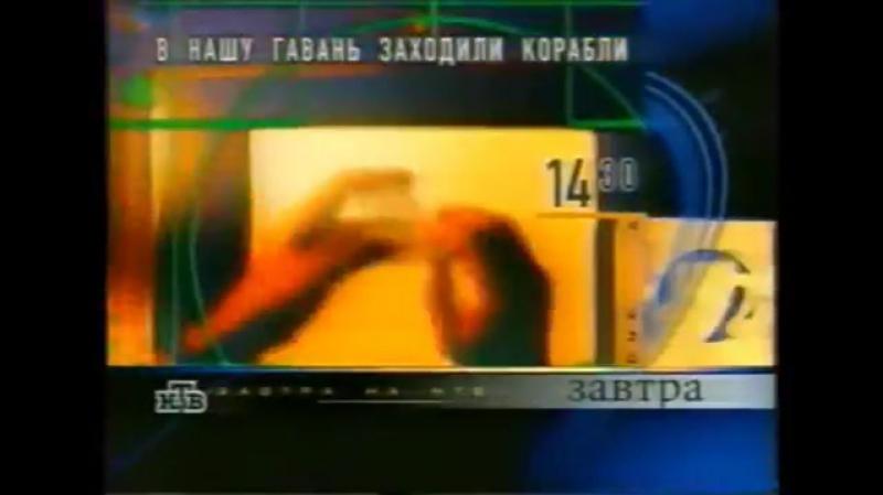 Программа передач и конец эфира (НТВ, 04.02.2000)