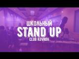 Проект Школьный Stand UP 2.0 Приглашение Егор и Дарья