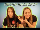ПЕСНИ НАОБОРОТ BACKWARDS CHALLENGE Sashka_gribovskaya
