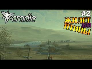 Cradle: