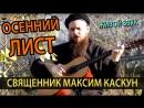 Священник Максим Каскун - Осенний лист