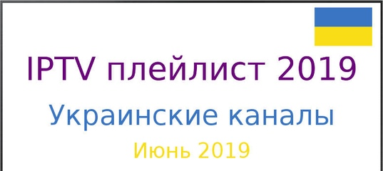 IPTV плейлисты | ВКонтакте