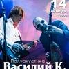 14.10 Василий К и Майк Логинов @ Самара | ТРУБА