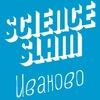 Science Slam Иваново 3.03.2016