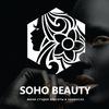 Салон Soho Beauty | Ногти Брови Волосы Шугаринг