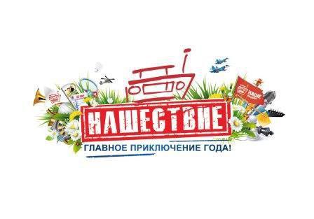 Афиша Калуга ПОЕЗДКА НА НАШЕСТВИЕ-2016 из КАЛУГИ!!!