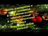 Поздравление с Новым Годом 2016! Подарки Поделки Идеи рукоделия!