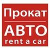 Прокат автомобилей в Сочи и аренда авто