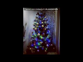 «Ваши ёлочки» под музыку Новогодние детские песни - Тик-так...тикают часы. Picrolla