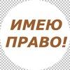 ИМЕЮ ПРАВО - видео-журнал о правах человека
