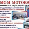 Автоцентр MGM MOTORS