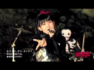 BABYMETAL - イジメ、ダメ、ゼッタイ - Ijime,Dame,Zettai (OFFICIAL) (720p) (via Skyload)