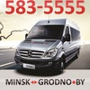 Гродно-Минск и Минск-Гродно. Экспресс-маршрутка.