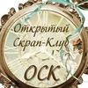 Открытый Скрап-Клуб