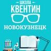 Квентин: подготовки к ЕГЭ и ОГЭ в Новокузнецке