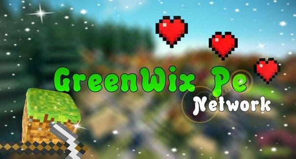 Сервер GreenWix!