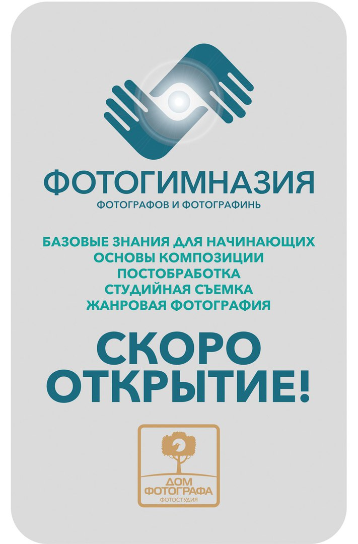 Афиша Пятигорск Фотогимназия